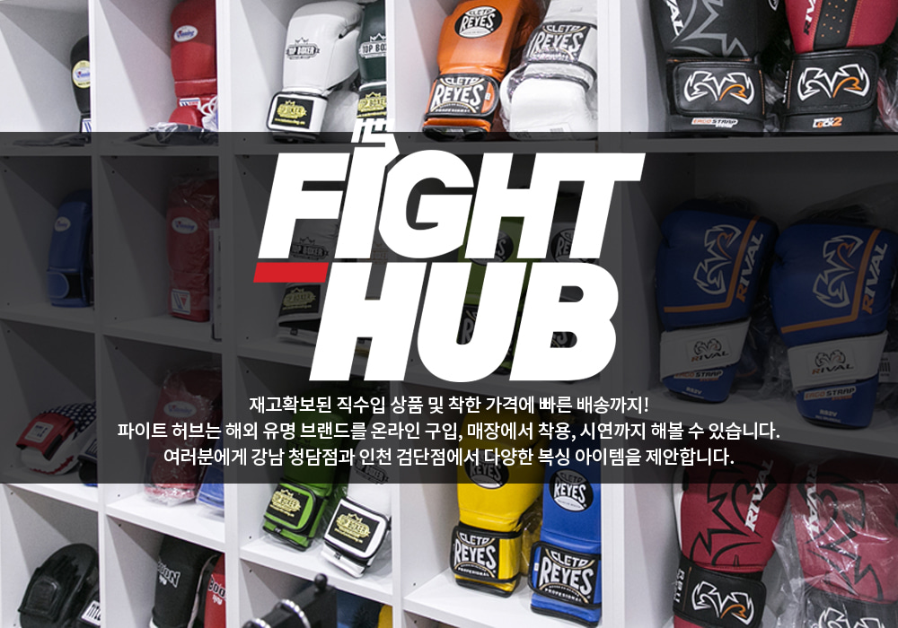 Fight Hub All About Boxing Gear